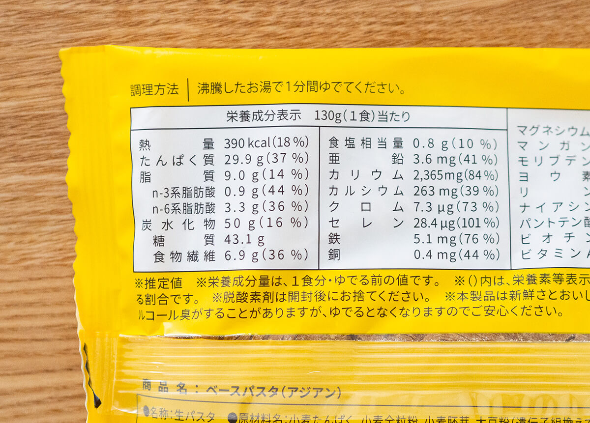 ベースパスタアジアンの栄養成分