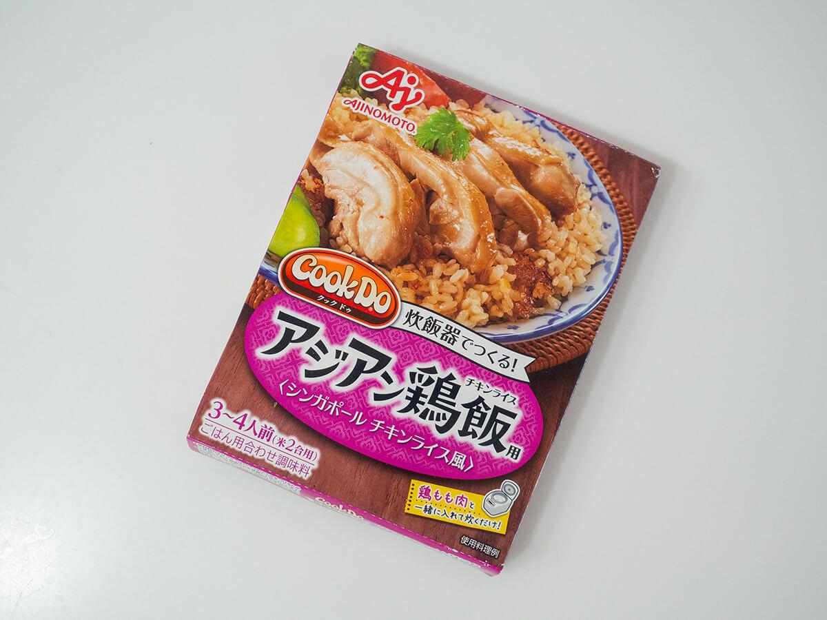 クックドゥのアジアン鶏飯