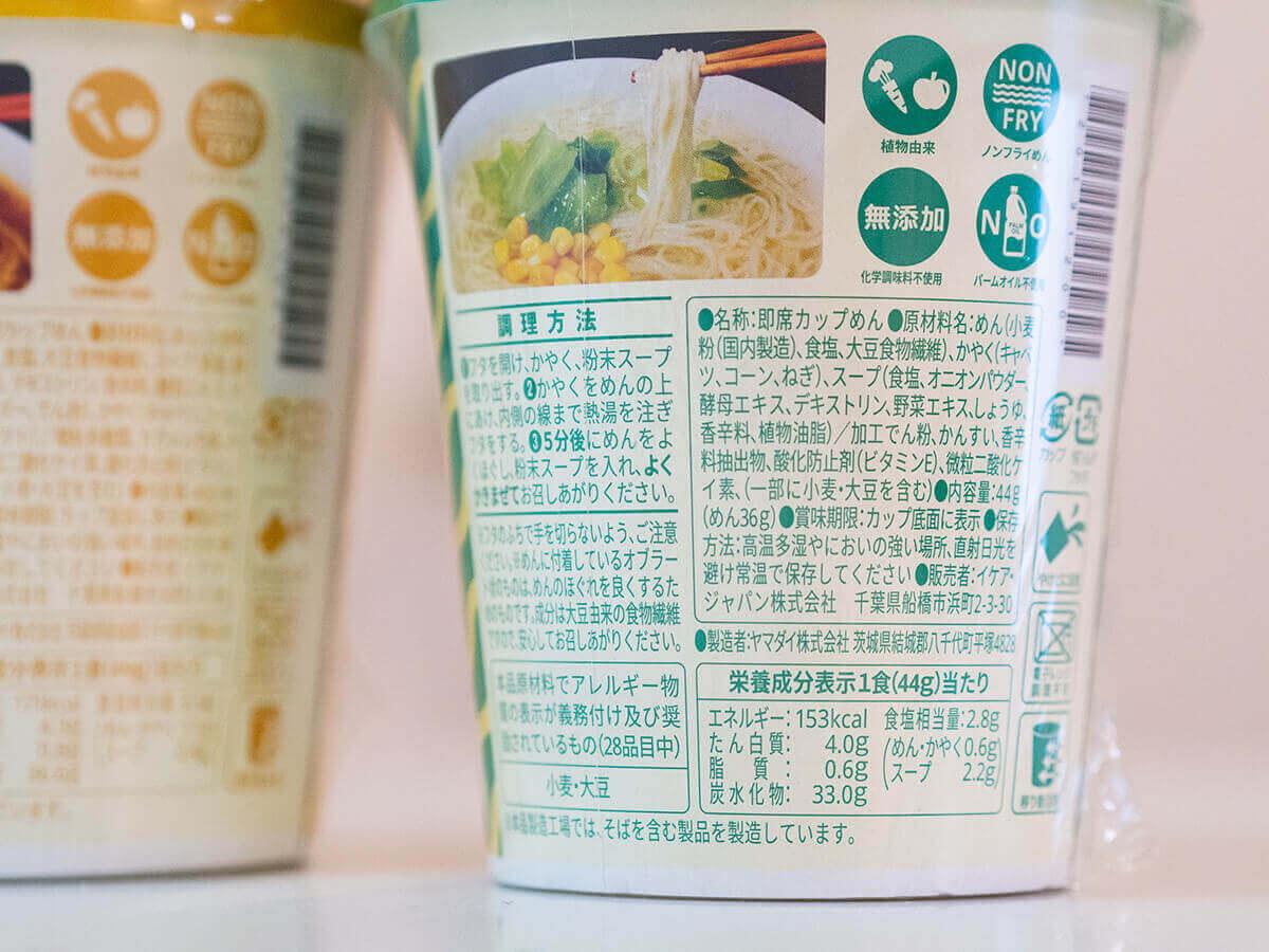 IKEAプラントラーメンの栄養成分表示