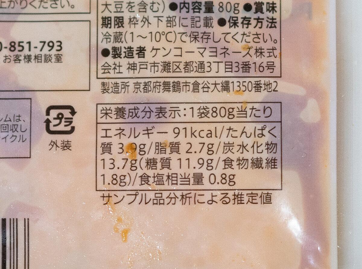 大豆ミートのボロネーゼペンネの栄養成分表示