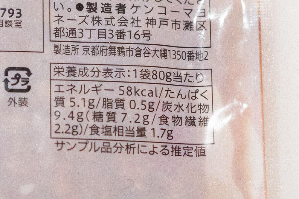 大豆のタコスミートの栄養成分表示