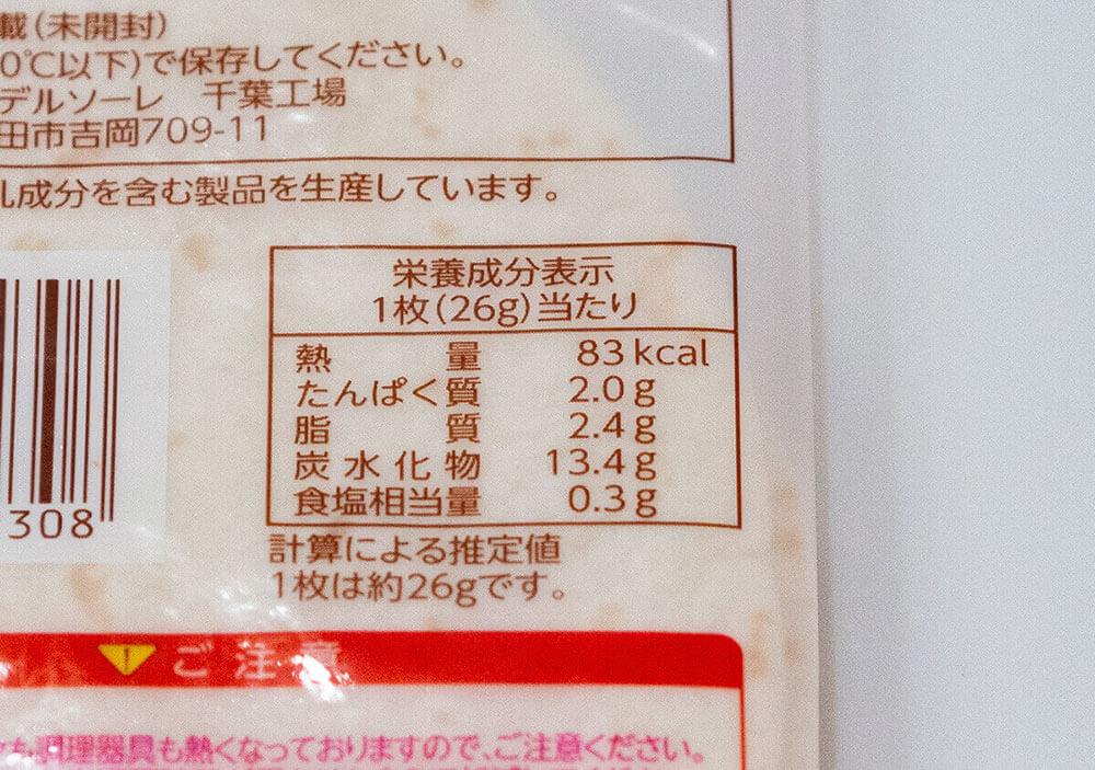 トルティーヤの栄養成分表示