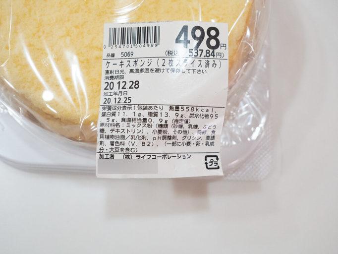 スポンジケーキの脂質