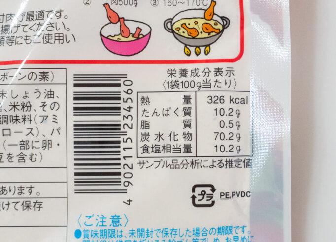 チキチキボーンの素のカロリーと脂質