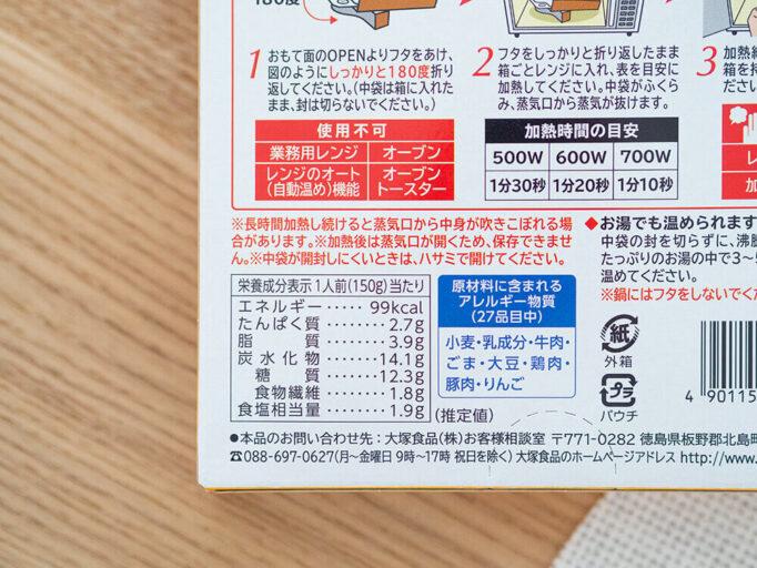 マイサイズカレーの栄養成分表示