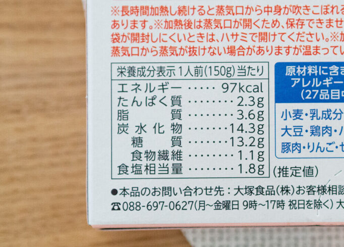 マイサイズのハヤシの栄養成分表示