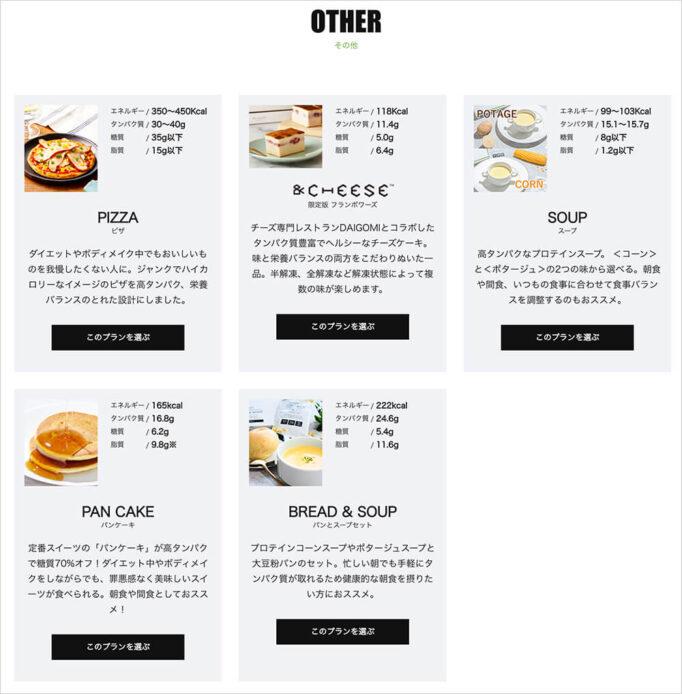 マッスルデリのパンケーキとチーズケーキのページ