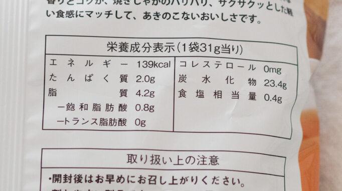 焼きじゃが コンソメ味の栄養成分表示