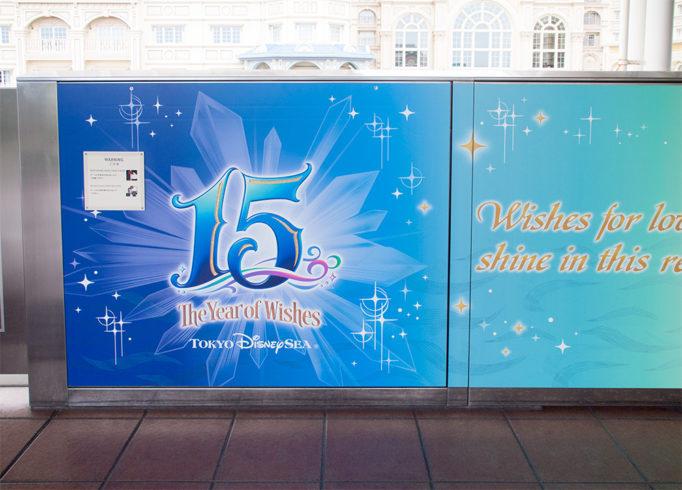 リゾートライン ディズニーシー15周年