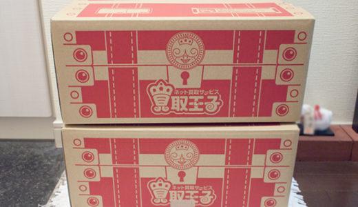 捨て活!【本・CD・ゲームなど篇】買取王子に売ってみた結果。