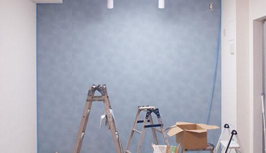 DIY!クロス貼りに挑戦するも、壁紙選びで大失敗。