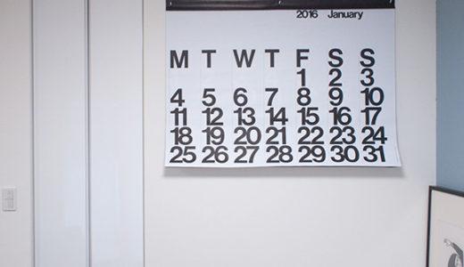 大きくてスタイリッシュ!Stendig Calendarを掛けてみました。