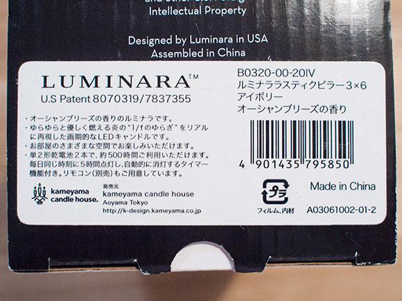 luminaraパッケージ