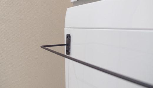 セリアのアイアンバーとマグネットで洗濯機にシンプルなタオル掛けが♪