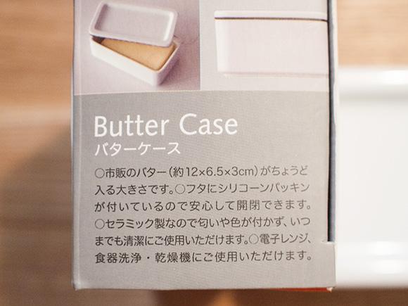 バターケース KINTO