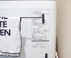 洗濯機の注意シール