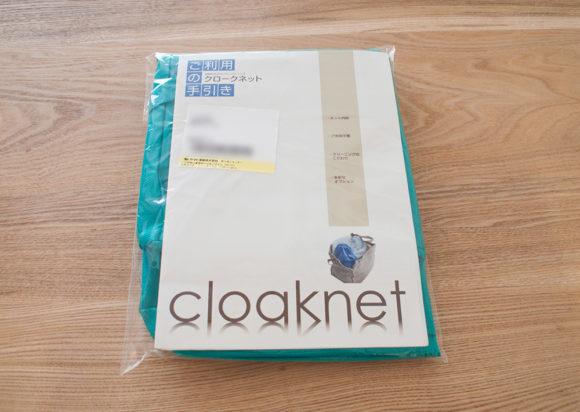 cloaknetキット
