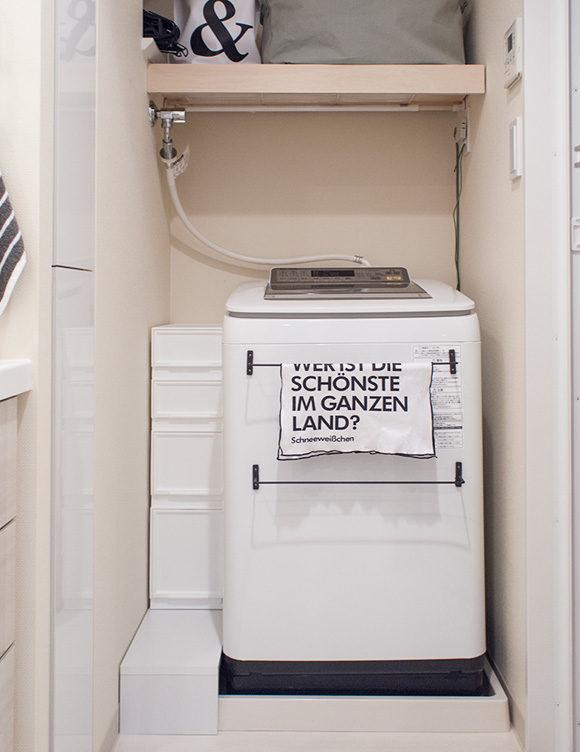 洗濯機周りをスッキリ
