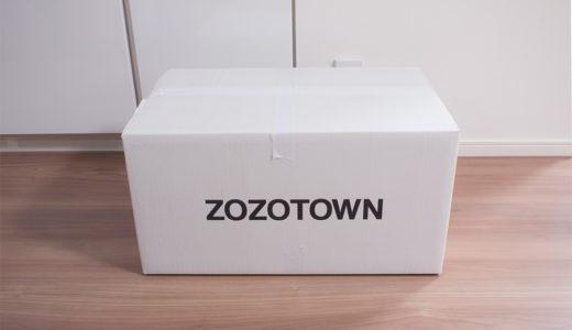 ブランディアとZOZO買取サービスの査定を比べてみた結果