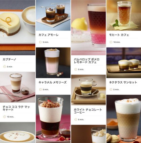 Nespresso レシピ