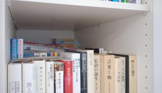 ニトリ家具で本の収納を見直し。奥の深い収納はどう使う?
