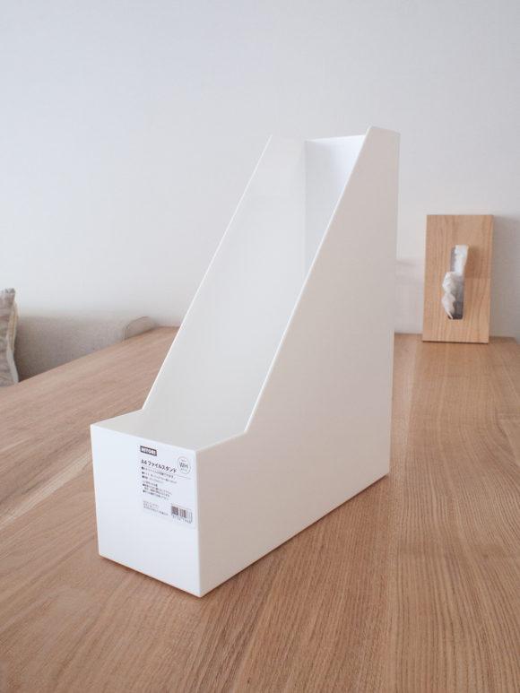 ニトリ ファイルボックス