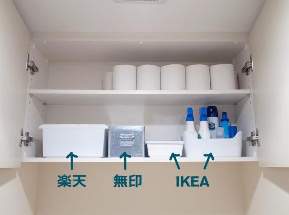 無印 IKEA 楽天 収納