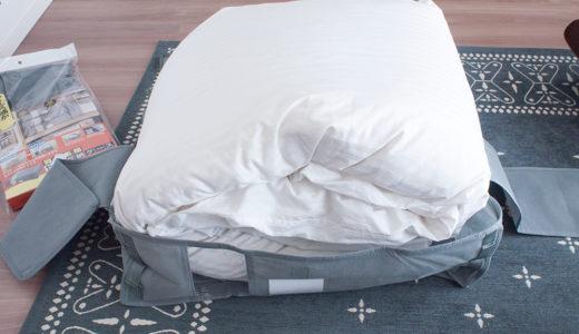 ベッド下に布団を収納するの巻き。布団ケースはアマゾンでポチ。