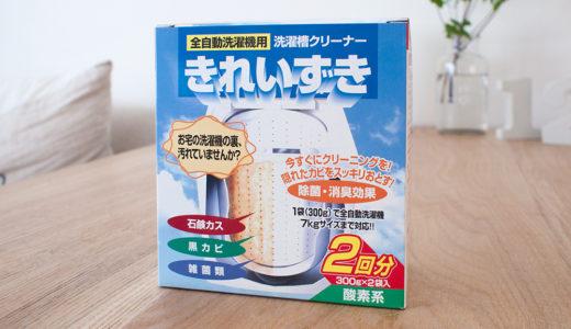 木村石鹸の洗濯槽クリーナー「きれいずき」を使ってみました。