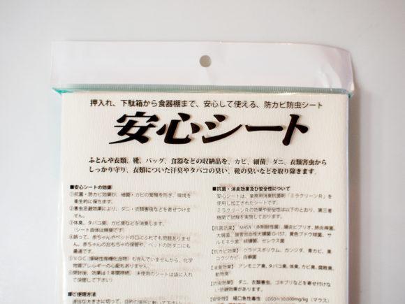 食器棚 安心シート
