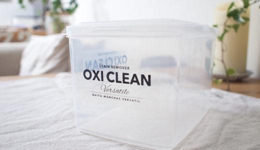 オキシクリーン詰替にピッタリな100均容器&耐水仕様の自作ラベル