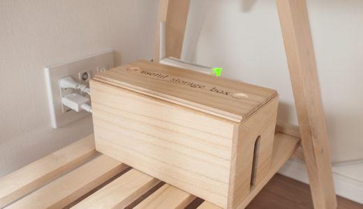 桐のケーブルボックスでコード隠し&木製なのに食洗機可のお椀♪