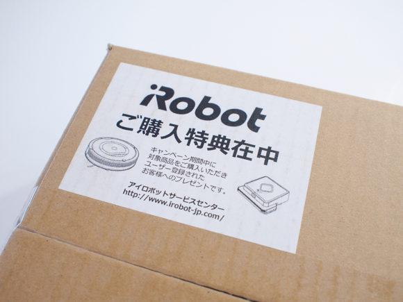 iRobot キャンペーン