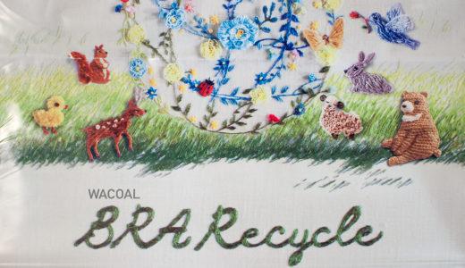 ブラはどう捨てる?ワコールのブラ・リサイクルキャンペーン