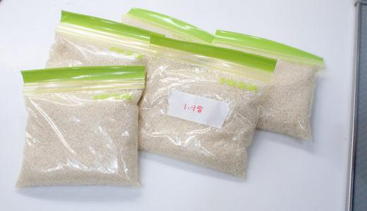 お米の保存方法を見直し。IKEAのプラスチック袋 ISTADで。