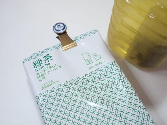 ロハコ 水だし緑茶