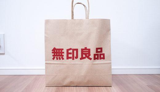 無印良品:2018夏福袋情報。衣類は6月で生活雑貨は8月