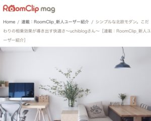 roomclipmagに掲載