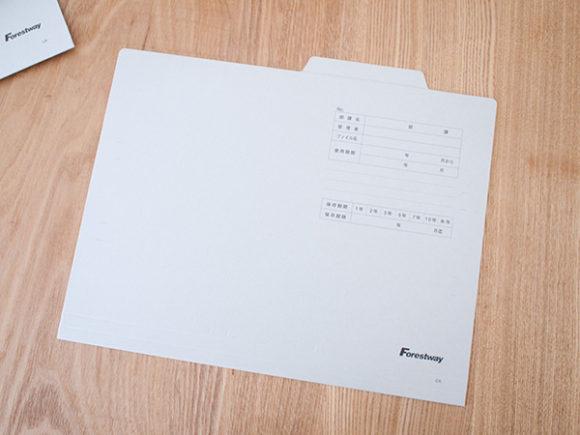 書類整理に便利な個別ファイル