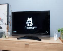 abemaTVをテレビで観る
