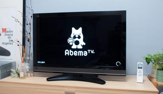 アベマTV 72時間ホンネテレビをテレビ画面で観る!Fire TV stickレポ