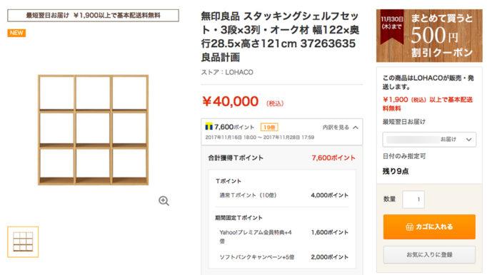 ロハコの無印スタッキングシェルフ商品画面