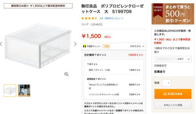 ロハコの無印衣装ケース商品画面