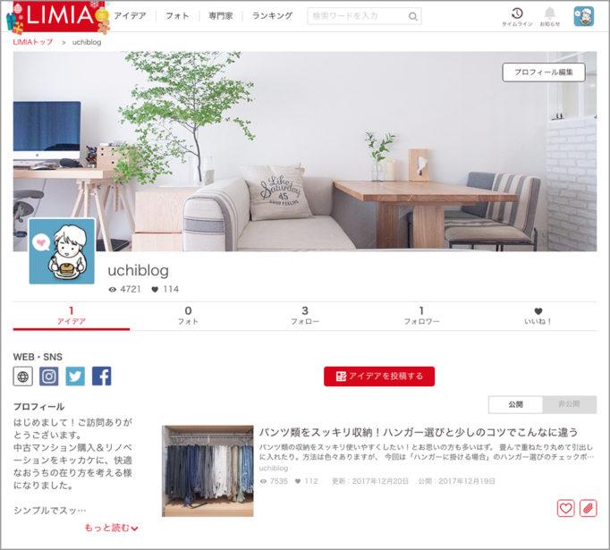 リミアのuchiblog画面