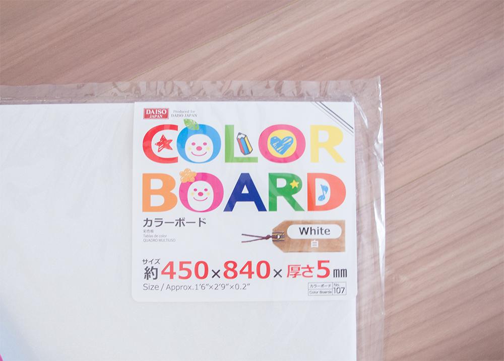 ホワイトのカラーボード