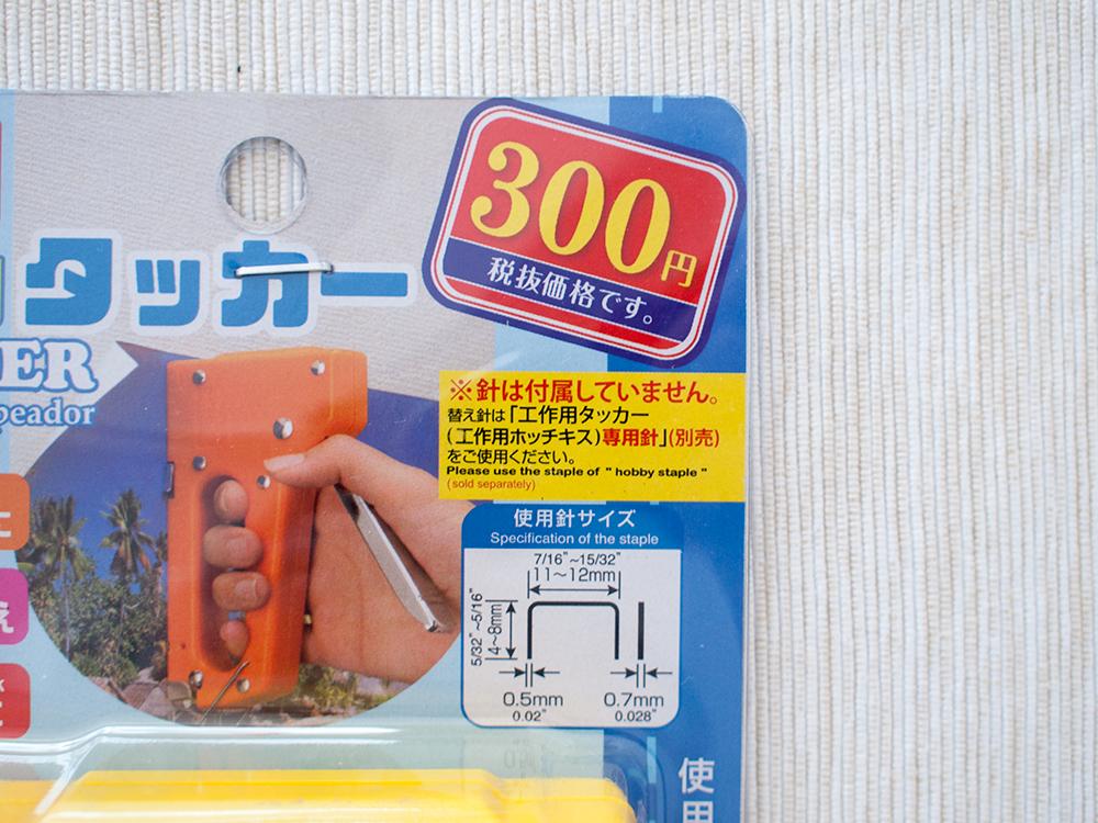 ダイソータッカーのパッケージ