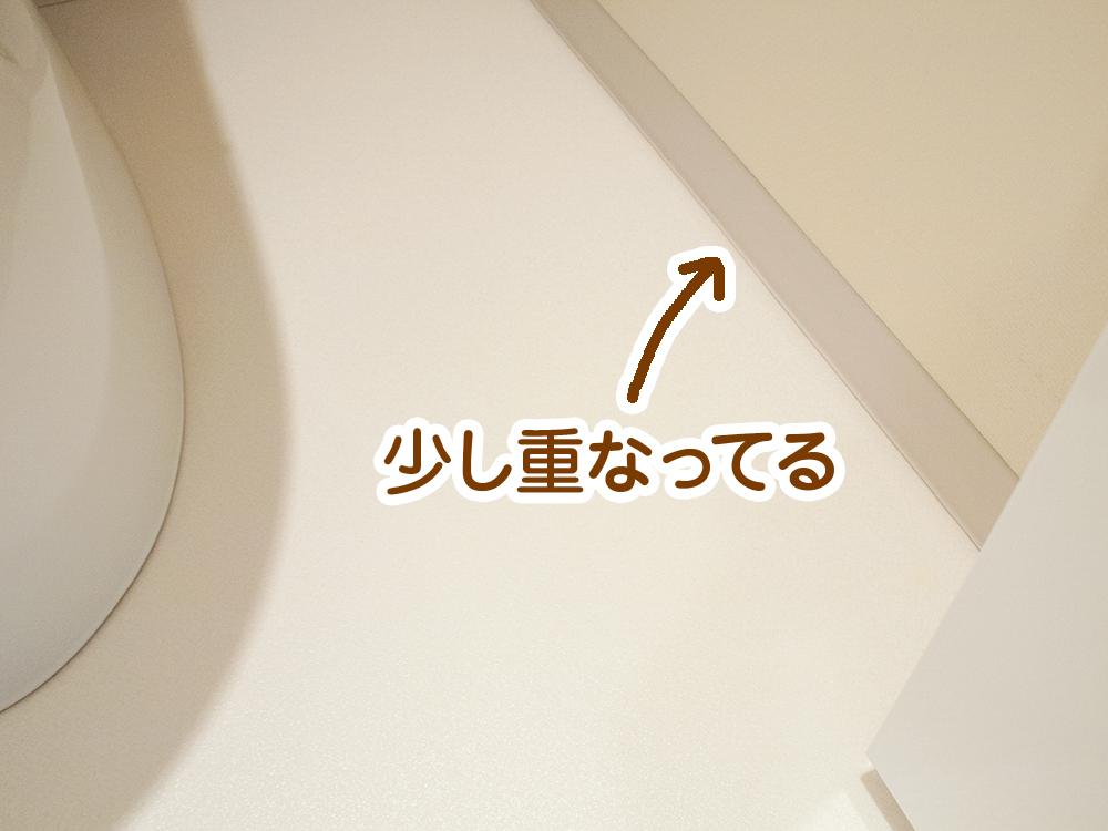 トイレのソフト巾木