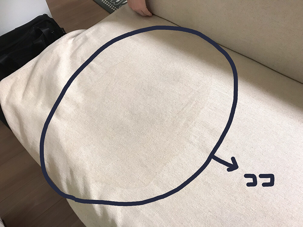 ソファーについた輪ジミ