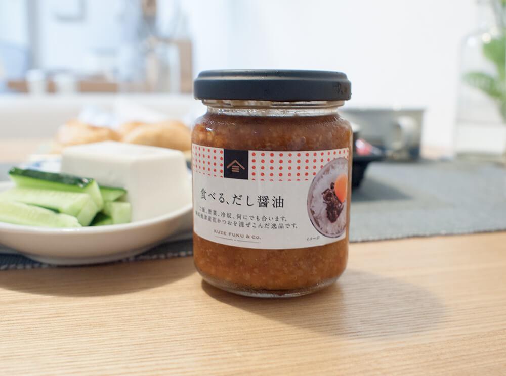 久世福商店 黒豆でつくった食べる醤油