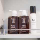 haruシャンプーとヘアスタイリング剤